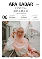 第 06 期:挑戰印尼語檢定!一次就過關:抗藍光眼鏡有效嗎?