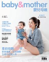 嬰兒與母親 6月號/2021 第536期