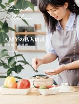Amyの私人廚房,下班後快速料理