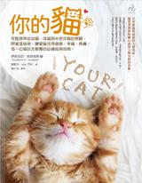 你的貓【暢銷二版】:完整探索從幼貓、成貓到中老年貓的照顧,照著這樣做,讓愛貓活得