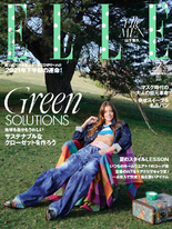 ELLE 2021年7月號 【日文版】