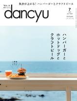 dancyu 2021年7月號 【日文版】