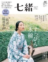 七緒 2021年夏季號 Vol.66 【日文版】