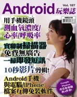 Android 玩樂誌 Vol.187【測血氧濃度、心率、呼吸率】