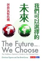 我們可以選擇的未來 : 拯救氣候危機