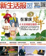 新生活报 ( 4739)