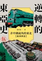逆轉的東亞史(5):非中國視角的東北(滿洲國篇)