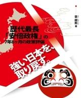 強い日本を、取り戻す:歴代最長「安倍政権」の7年8ヶ月の政策評価