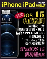 iPhone, iPad玩樂誌 #151【iOS 15功能大檢閱】