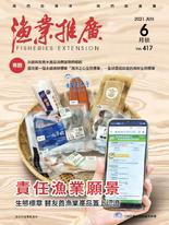 漁業推廣月刊 417期
