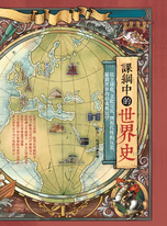 課綱中的世界史