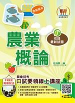 農業概論-T1G08