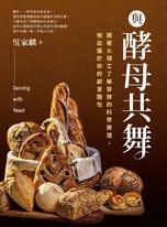 與酵母共舞:跟著火頭工了解發酵的科學原理,做出屬於你的創意麵包