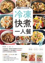 NHKきょうの料理 冷凍快煮一人餐:會用微波爐就會煮!營養均衡、方便省時的烹飪密技