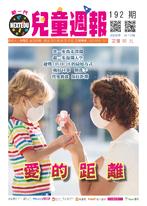 新一代兒童週報(第192期)