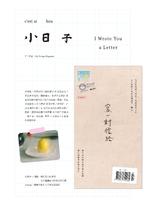 小日子享生活誌 NO.111