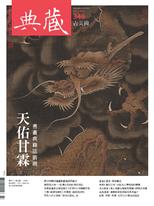 典藏古美術 346期 / 2021年7月號