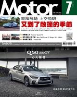 汽車百科雜誌 NO.428 /2021年7月號