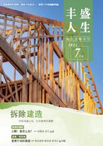 《丰盛人生》灵修月刊【简体版】2021年7月号