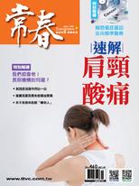 常春月刊 7月號/2021 第460期