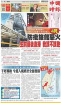 中國時報 2021年7月2日