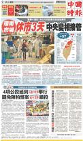 中國時報 2021年7月3日
