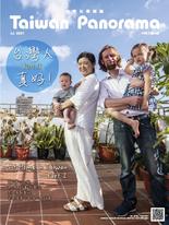 台灣光華雜誌(中英文版) 2021/7月號