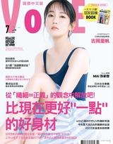 VoCE國際中文版本2021年7月號