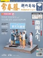 常春藤解析英語 7月號/2021 第396期