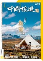 《中國旅遊》493期 - 2021年7月號