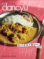 dancyu 2021年8月號 【日文版】