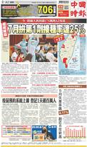 中國時報 2021年7月7日