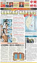 中國時報 2021年7月8日