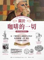 關於咖啡的一切•800年風尚與藝文