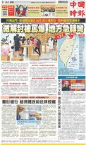 中國時報 2021年7月11日