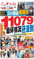光華日報2021年07月14日