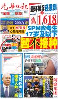 光華日報(晚报)2021年07月15日