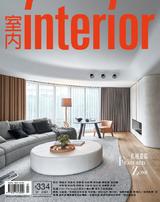 室內interior 7月號/2021 第334期