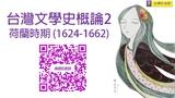 台灣文學史概論2荷蘭時期 (1624-1662)只有講義版本