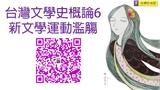 台灣文學史概論6新文學運動濫觴只有講義版本