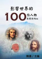 【影響系列04】影響世界的100位人物