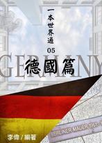 一本世界通05:德國篇