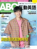 ABC互動英語雜誌2021年8月號NO.230