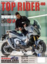 流行騎士Top Rider【408期】