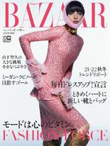 Harper's BAZAAR 2021年9月號 【日文版】