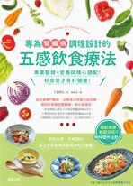 專為腎臟病調理設計的五感飲食療法:專業醫師×營養師精心調配!好食慾才有好健康!