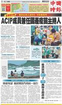 中國時報 2021年7月22日