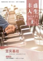 《丰盛人生》灵修月刊【简体版】2021年8月号