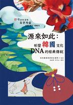 源來如此:形塑韓國文化DNA的經典傳說