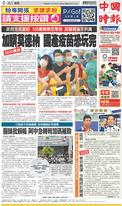 中國時報 2021年7月23日